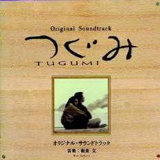 Bun Itakura Urusei Yatsura 4 Lum The Forever OST